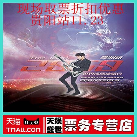 """王力宏""""龙的传人2060""""世界巡回演唱会 贵阳站"""