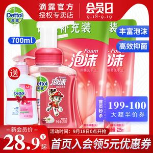滴露泡沫型洗手液樱桃抑菌儿童女士包邮家用特惠装补充装 700ml