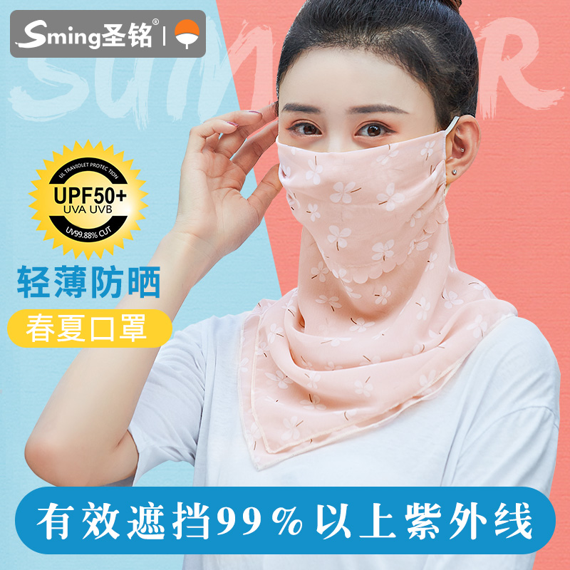 Face mask summer thin sunscreen womens breathable face mask neck and face protection one anti UV summer sun mask