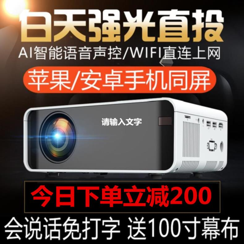 Cloth machine network wedding mobile phone projector on the wall projector hook with the same projector 3D can be connected