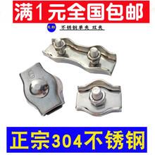 单夹 双夹 304不锈钢丝绳卡头 夹头  钢丝绳夹头M2M3M4M5M6M8mm