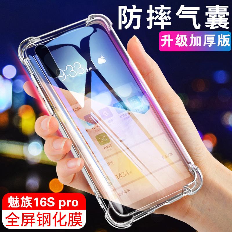 魅族16S手机壳pro防摔透明16plus硅胶note9保护套XS气囊8软壳男券后19.80元