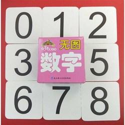 幼儿童早教无图数学卡认数字卡片学数字1-到100卡片无图数字卡1。