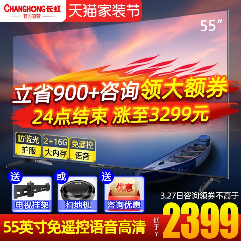 长虹55a6u遥控语音4k高清60电视机性价比高吗