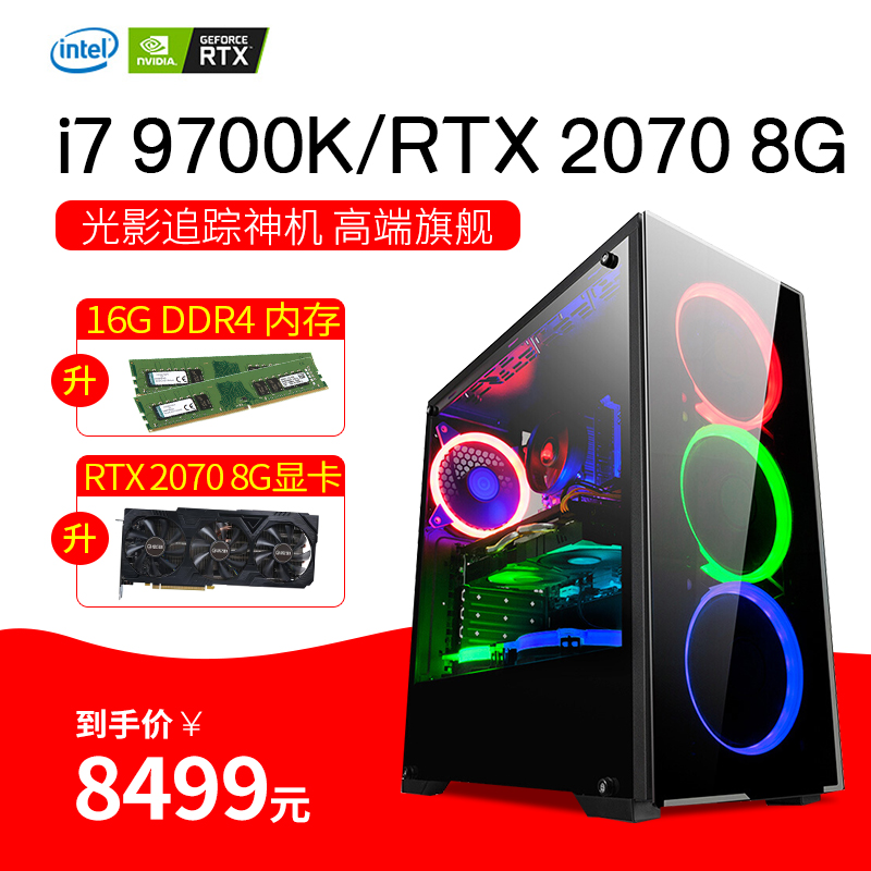 Core i7 9700K / rtx20700 single display video competition chicken eating game desktop computer host rendering multi open studio design live high end assembly computer DIY assembly compatible machine