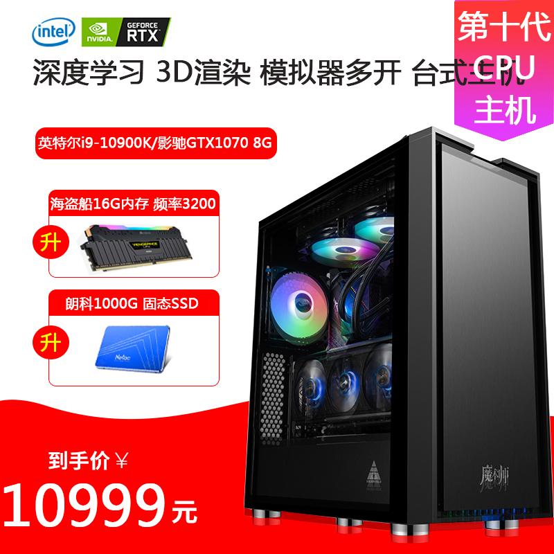 酷睿I9 10900K/GTX1070独显游戏多开设计渲染建模工作室台式电脑主机组装电脑组装机美工PS吃鸡整机兼容机