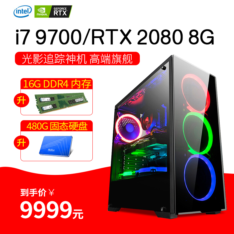 Robin Hood Core i7 9700 / rtx2080 single display video competition chicken eating game desktop computer host rendering multi studio design live high end assembly computer DIY compatible machine
