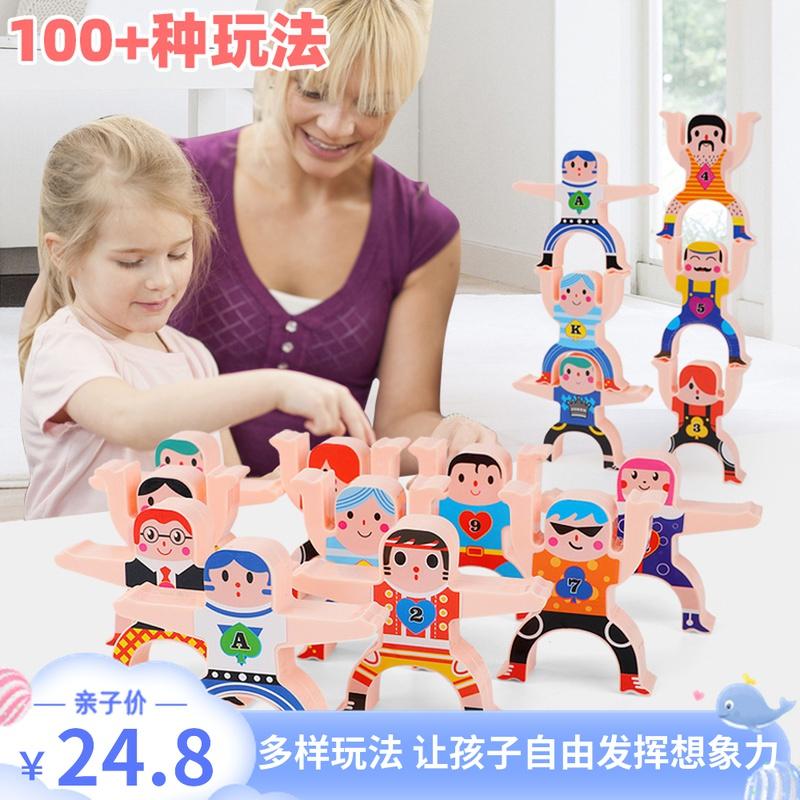 儿童大力士叠叠乐积木平衡玩具益智早教男女孩亲子互动游戏叠叠高