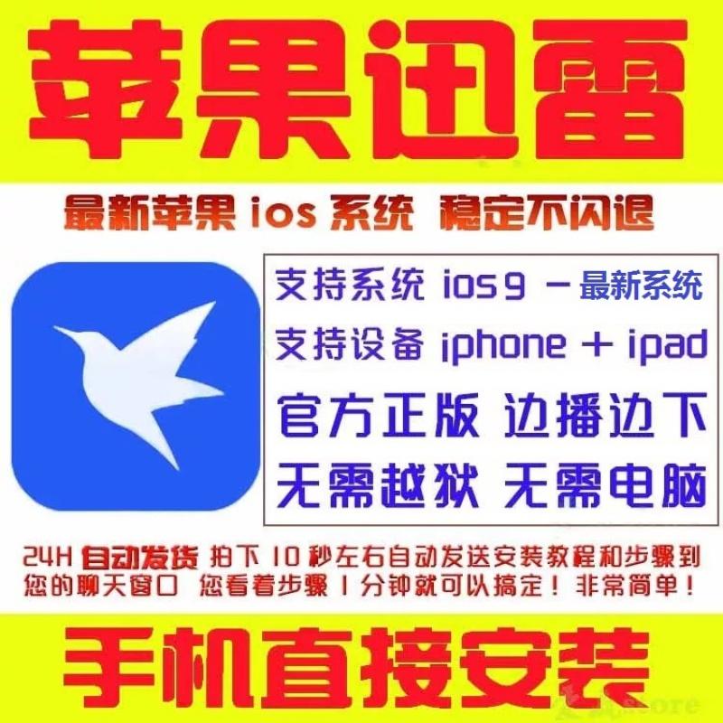 手机迅雷ios13 iphone 手机  iPad平板电脑通用 安装不闪退