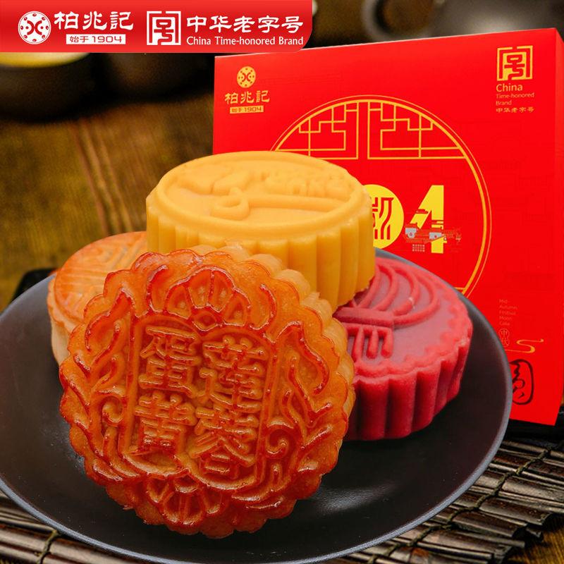 柏兆记 中秋月饼 团圆礼盒A 4枚装 200g