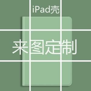 【来图定制】iPad保护套新air3保护套mini45软壳pro105寸2020款