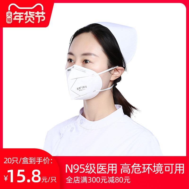 思沃D918医用防护口罩 灭菌级医疗面罩成人男女高危N防护95级口罩