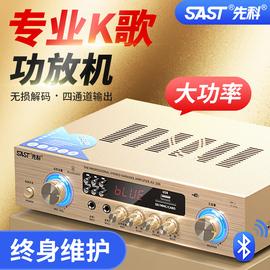 先科 SA-9002藍牙功放機家用專業定阻定壓大功率喇叭音響重低音hifi舞臺音箱卡拉OK數字發燒家庭ktv小公放機圖片