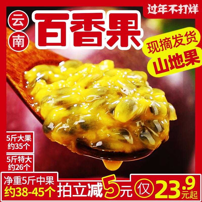 百香果大果一级5斤包邮鸡蛋果非广西 新鲜现摘云南高山傣蜜百香果