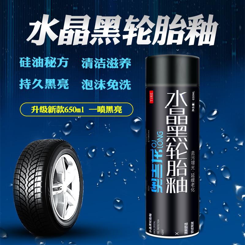 汽車輪胎蠟光亮劑油寶泡沫清潔劑持久型非大桶防水輪胎增黑光亮劑