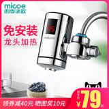四季沐歌电热水龙头免安装速热家用即热式快速加热厨宝小型热水器