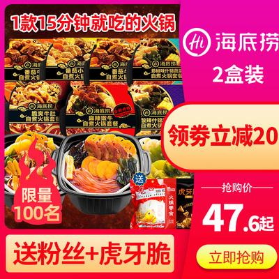 海底捞自煮火锅素食自发热速食懒人自热小火锅套餐组合一箱荤菜版