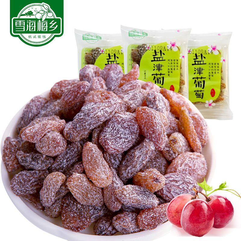 雪海梅乡盐津葡萄干500g新疆特产果脯蜜饯无籽小零食品小包装散。
