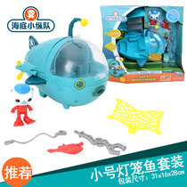 Fisher Undersea Small column role-playing Buck Captain Horseshoe Crab Boat Rescue Kit W3146 FCL81