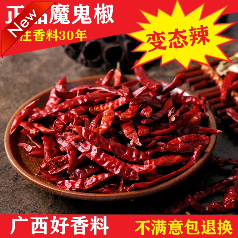 Authentic Indian devil chilli heartbroken peppers super hot King dried peppers can be powdered fresh dry goods bulk 500g