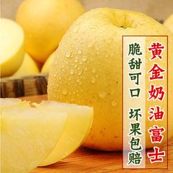 黄金奶油富士白色苹果山东烟台栖霞苹果水果10斤包邮新鲜甜脆