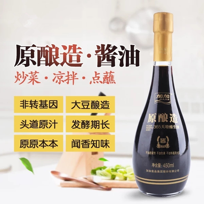Add the original brewed soy sauce 450ml * 2, stir fry and cold mix, dip in the super soy sauce