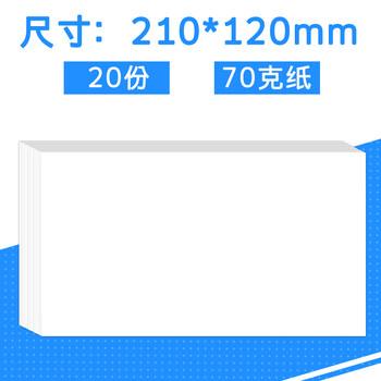 【20张】广友通用记账凭证打印纸