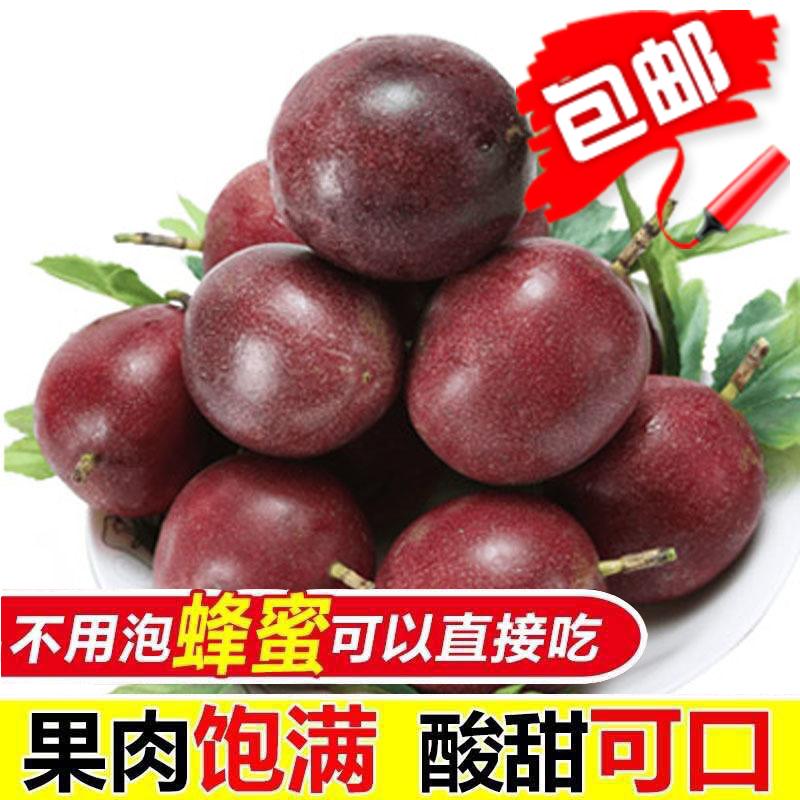 新鲜现摘广西特大纯香精选果百香果限10000张券