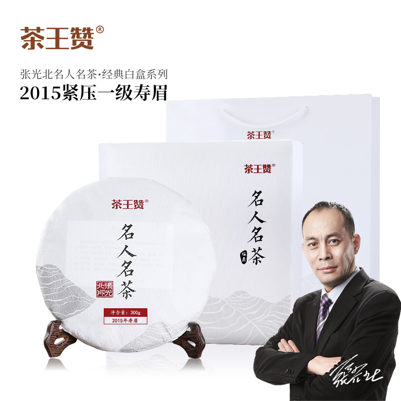 茶王赞2015年福鼎白茶饼正宗陈年老寿眉张光北名人-南山寿眉(茶王赞旗舰店仅售369元)