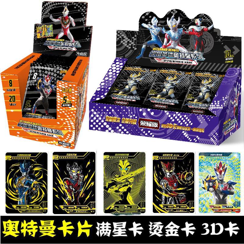 欧布奥特曼卡片金卡收藏卡册玩具闪卡奥特游戏满星卡全套儿童卡牌