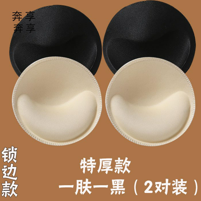 Brassiere underwear false chest bra chest Cup thin thickened pad pad pad development period environmental protection cup pad without steel ring.