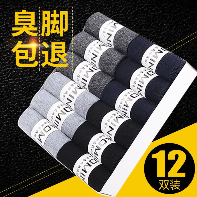 Socks mens socks mens socks mens earthy autumn and winter shoes Wazi adult medium tube deodorant cotton stockings stockings middle aged and old people