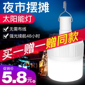野心led充电灯泡停电应急照明家用式移动超亮户外夜市灯摆摊地摊