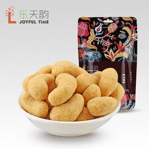 乐天韵炭烧腰果越南特产烘烤香酥健康休闲坚果零食小吃非油炸炒货