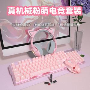 机械键盘鼠标套装耳机三件套粉色女生有线电竞游戏专用猫耳朵吃鸡青轴黑轴红轴可爱台式网红笔记本电脑主播