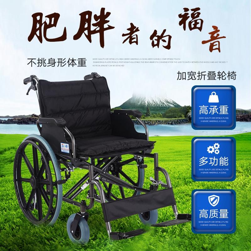 凯洋亚运会加重加厚加宽加大型肥胖人轮椅折叠承重300斤坐宽56