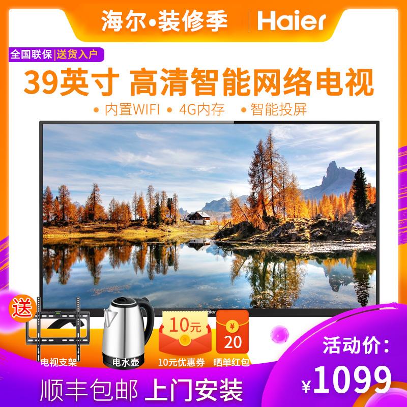 券后1099.00元haier /海尔le39z51z 39英寸电视机