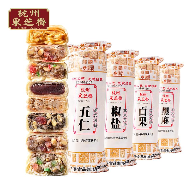 百果月饼酥皮多口味老式传统苏式月饼的中秋节月饼