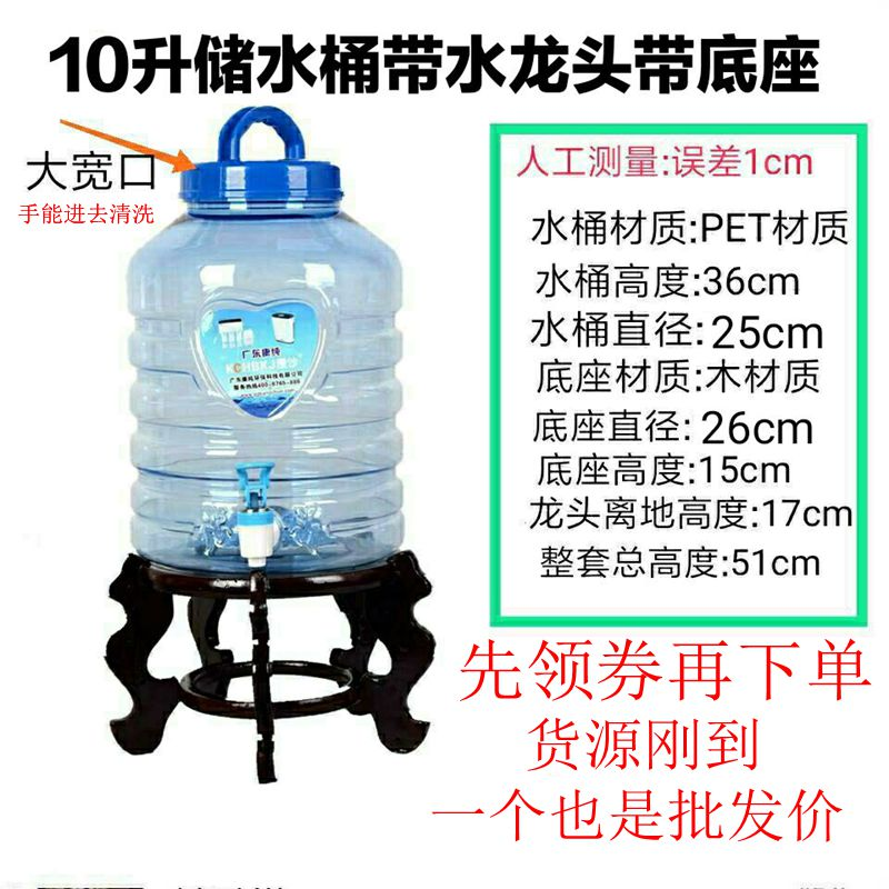 Kungfu tea set pure barreled water plastic water tank water bottle bucket with tap domestic water storage base bracket