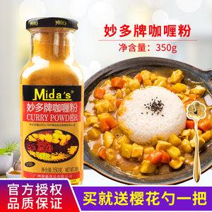 妙多牌咖喱粉350g商用黄咖喱粉印度风味咖哩鱼蛋咖喱蟹调味料家用