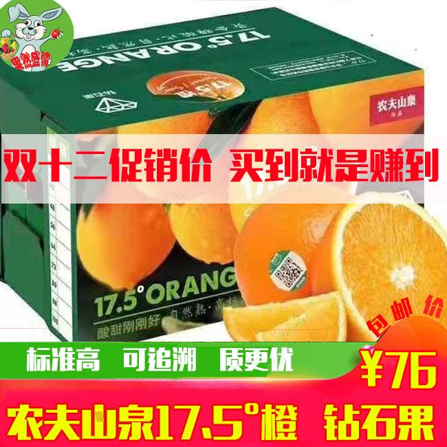 农夫山泉17.5度橙子钻石果赣南脐橙新鲜一级孕妇水果6斤礼盒装