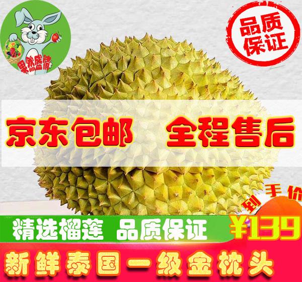 佳沃骆驼泰国进口金枕头榴莲新鲜特产孕妇一级水果4-10斤包邮
