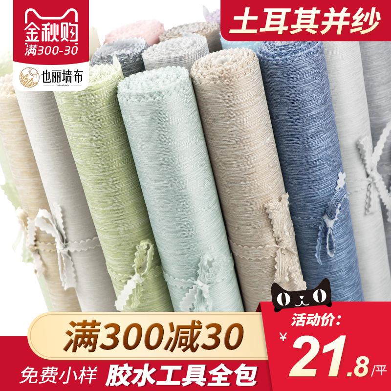 热销42件假一赔三纱线无缝素色现代简约客厅卧室墙布