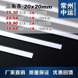 厂家低价20热销亚克力pmma加固方条透明有机玻璃三角棒mm直销高质