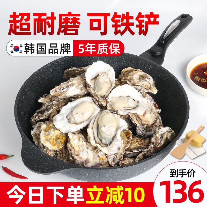不粘锅家用燃气灶适用韩国电磁炉锅券后146.00元