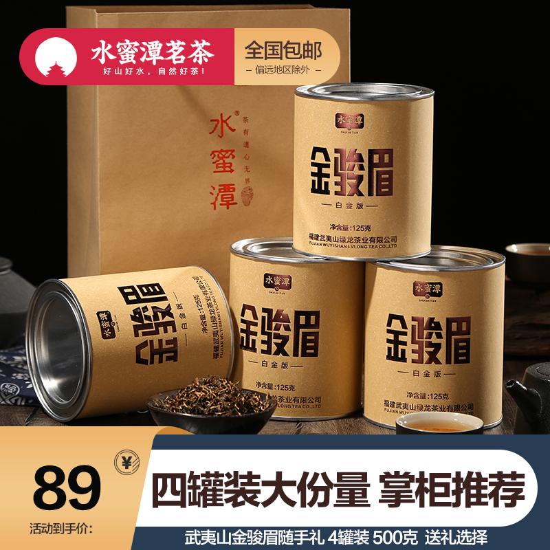 新茶の金目眉紅茶の茶葉セットは袋に蜜の香りがするタイプです。武夷山桐木関金俊眉500 gです。