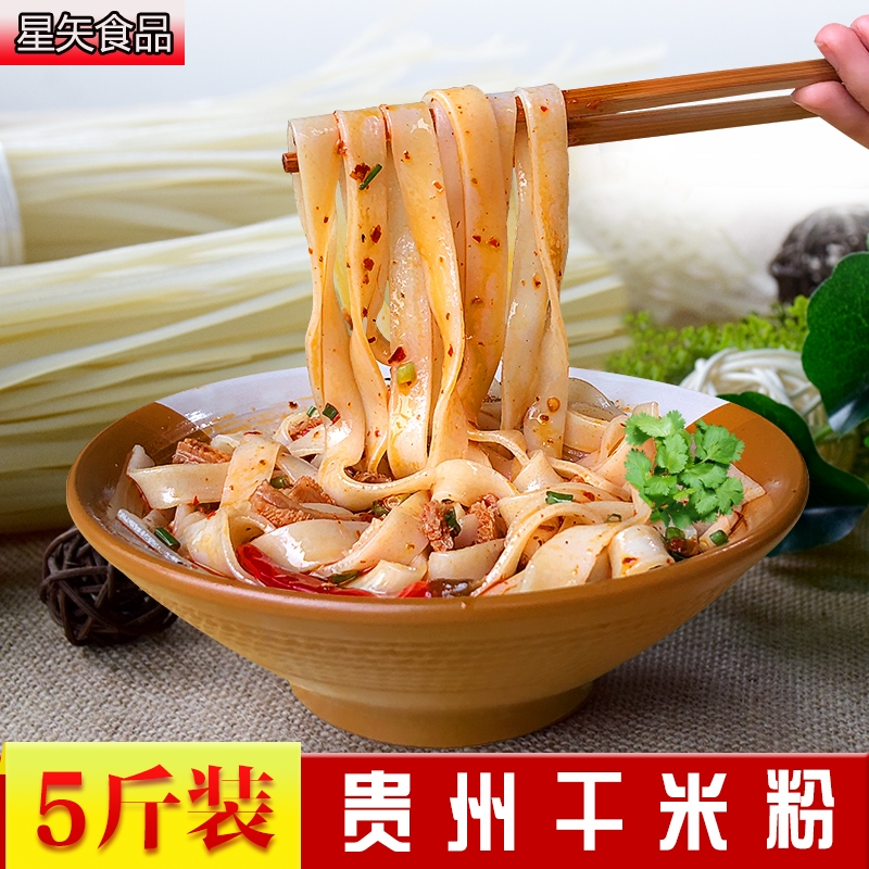 贵州干米粉农家特产小吃宽米粉大米河粉米皮米面干米线遵义羊肉粉