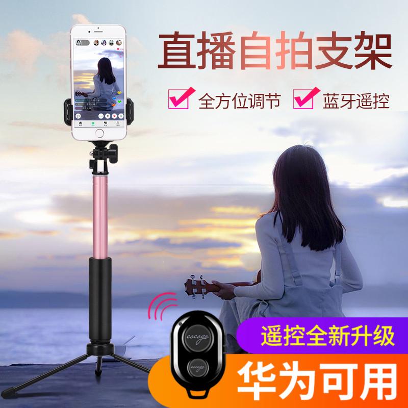 自拍支架便携折叠支撑遥控视频设备三脚架拍摄蓝牙自拍杆多功能华