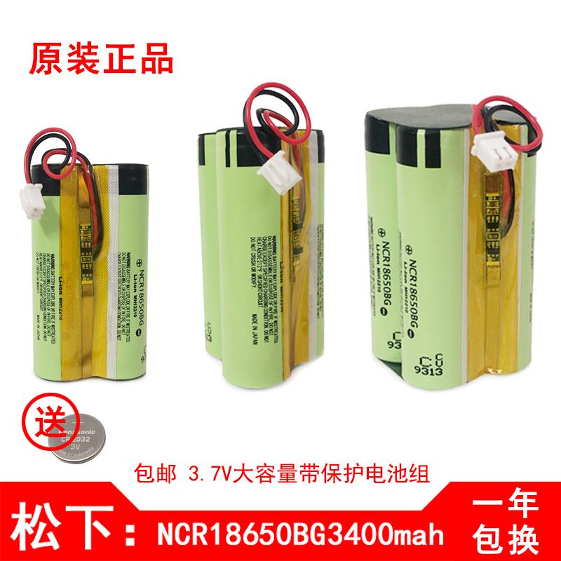 包邮松下3400.3.7v7.4V锂电池18650大容量音响播放器充电池唱戏机