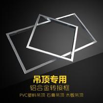 塑料吊頂石膏板木板轉集成吊頂轉換框暗裝框PVC傳統